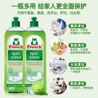Frosch 洗洁精 果蔬清洗剂 婴儿清洗 玩具清洗 妈妈之选两件套柠檬750ml*2(德国原装进口)