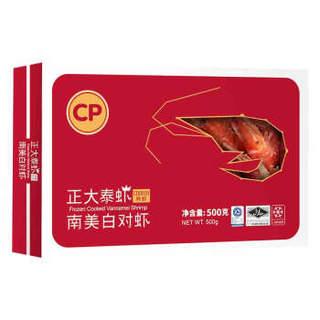 正大(CP) 泰国原装进口熟冻白虾/女王虾 大号30/40 500g 15-20只/盒