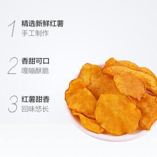 秦之恋 休闲零食  红薯片地瓜干 薯片麻花特产零食 250g
