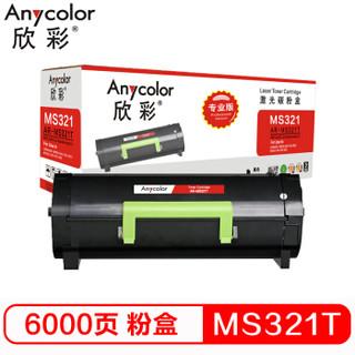 欣彩(Anycolor)56F3000墨粉盒 专业版 AR-MS312T/LT 适用利盟LEXMARK MS321 421 521 622 MX321 421 521