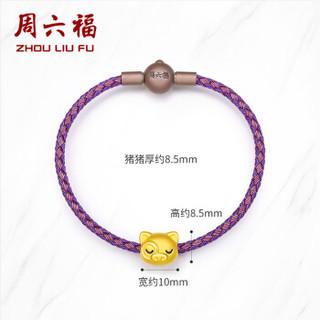 周六福 珠宝萌猪星球系列自在猪 黄金转运珠手绳 定价ADKQ163788 约1g