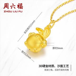 周六福 珠宝可爱小兔3D硬金黄金吊坠 不含链定价AD043909 约1.7g