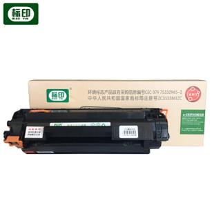 标印(biaoyin)KY-CE278A/328 标准易加粉硒鼓适用于HP P1566/1606佳能4410/4420/4570/5201/6200d/202N/