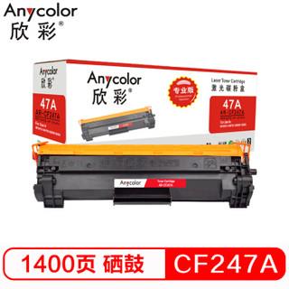 欣彩(Anycolor)CF247A硒鼓(专业版) AR-CF247A 47A黑色 1.4K 带芯片 适用惠普HP M17a w M30a w 打印机