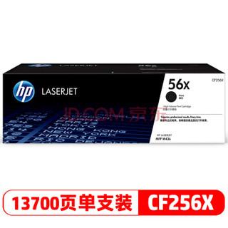 惠普 HP CF256X 56X 大容量黑色硒鼓 12000页