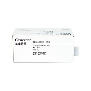 基士得耶(GESTETNER)CPI12(1000cc/瓶*5支)黑油墨 适用于CP6346