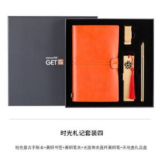天色手账本/黄铜书签/黄铜笔定制logo/GET时光年轮礼盒套装 桔色TSLH01