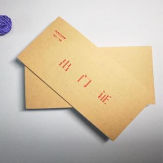 晨好(ch)车辆出门证 来客登记本 簿 会客登记单 出门条 出入证明 10本