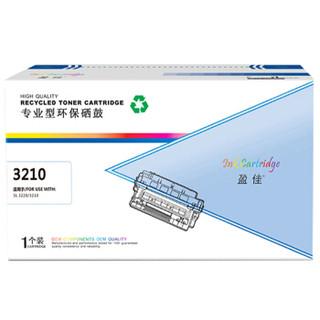 盈佳P3210硒鼓 适用富士施乐3210 3220打印机-商专版