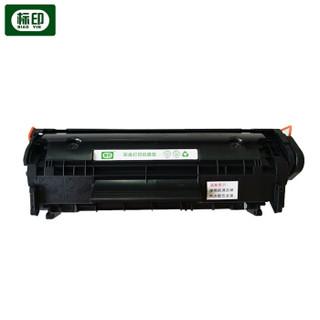 标印(biaoyin)2612a硒鼓适用于惠普HP1010/1015/1020/1022/3015/3030/M1005MFP/M1319MFP佳能2900标准硒鼓