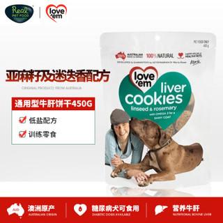 Love'em 澳洲原装进口牛肝宠物零食饼干 亚麻籽和迷迭香配方450g 训练奖励零食 成犬幼犬通用 宠物零食