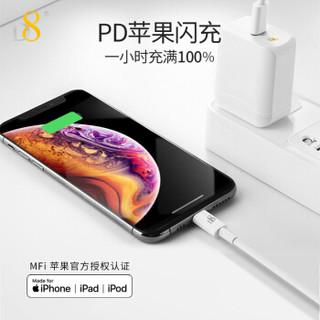 D8 苹果MFi认证PD快充线苹果数据线 USB-C/Type-c转lightning闪充电线