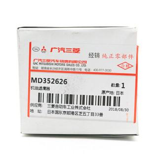 广汽三菱(MITSUBISHI)原厂机油滤清器/机滤/机油格 进口帕杰罗和国产广汽长丰帕杰罗适用