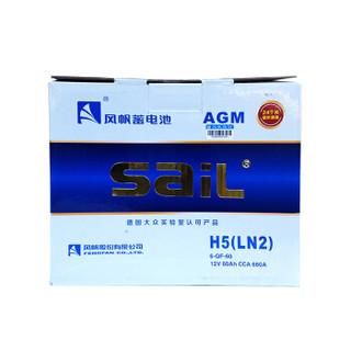 风帆(sail)AGM启停汽车电瓶蓄电池6-QF-60 12V 雪佛兰乐风本田CRV雅阁迈锐宝奔驰Smart 以旧换新 门店自提