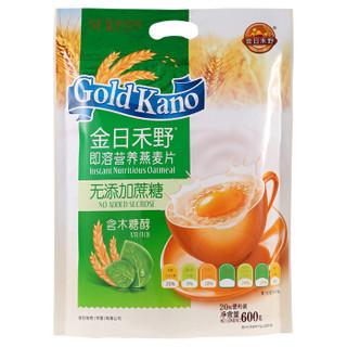 金日禾野 即溶营养燕麦片 无加蔗糖 谷物早餐 即食中老年600g袋装(20小袋*30g)