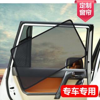 十虎英菲尼迪q50l qx60 qx50 Q70l qx70汽车窗帘遮阳帘遮光挡专车定制 侧窗四片