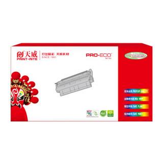 天威 服务版 适用HP-M651(CF333A)-红硒鼓带芯片