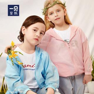 一贝皇城童装儿童夏季男童外套薄款2019新款韩版皮肤衣潮衣1119206011 浅蓝色150cm
