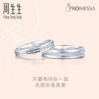周生生 CHOW SANG SANG Pt950铂金戒指Promessa白金情侣对戒男女款 62316R 15圈 3.4克