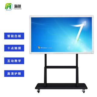 HQisQnse  75英寸多媒体触摸屏幼儿园教学一体广告机电子互动白板会议培训电脑电视  双系统电脑版