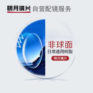 明月 自营配镜服务1.71非球面近视树脂光学眼镜片 1片装(现片)近视50度 散光150度