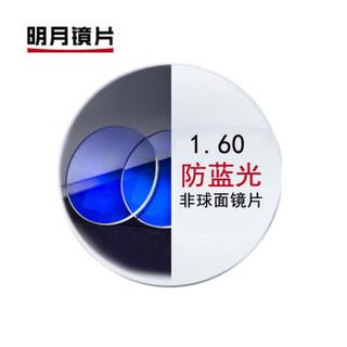 明月 自营配镜服务1.60防蓝光非球面近视树脂光学眼镜片 1片装(现片)近视450度 散光0度