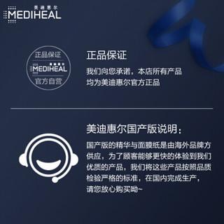 美迪惠尔(Mediheal)补水提亮面膜套装 (保湿净肤精华面膜10片+维生素提亮面膜10片)男女护肤适用 国产版