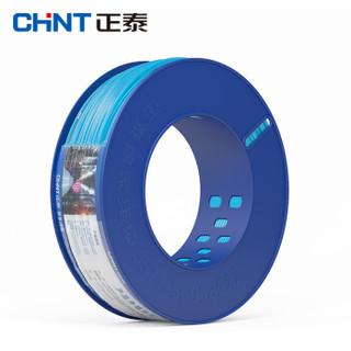 正泰电工(CHINT)BV-1.5蓝色(二类导体)100米 电线电缆多股铜芯线 国标/蓝色7股(软线)零线