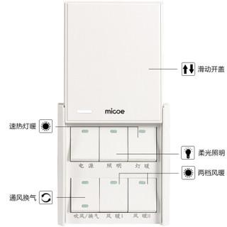 四季沐歌 MICOE M-YF5013 集成吊顶 风暖灯暖LED照明多功能嵌入式液晶显示浴霸