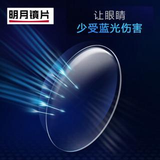 明月 自营配镜服务1.56防蓝光非球面近视树脂光学眼镜片 1片装(现片)近视75度 散光100度