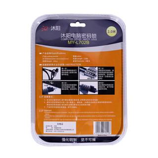 沐阳(MuYang)MY-L702B笔记本电脑锁防盗锁密码锁四位密码工程级防盗电脑锁加粗钢缆2米笔记本投影仪适用