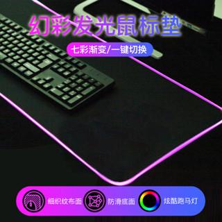 灵蛇 发光游戏鼠标垫 超大幻彩电脑桌垫  多种灯效随心切换 加厚办公桌键盘垫 P98黑色