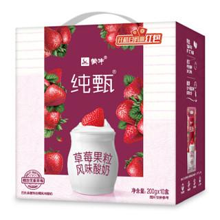 MENGNIU 蒙牛 纯甄系列 草莓果粒风味酸奶 草莓味 200g*10盒