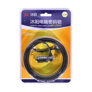 沐阳(MuYang)MY-L701G笔记本电脑锁防盗锁密码锁电脑锁笔记本密码锁加粗钢缆笔记本投影仪适用灰色