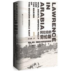 甲骨文丛书:阿拉伯的劳伦斯 战争、谎言、帝国愚行与现代中东的形成