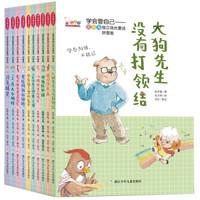 京东PLUS会员 : 《歪歪兔独立成长童话 学会管自己》(注音版 套装共10册)