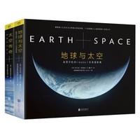 《地球与太空+太空传奇》(套装共2册)