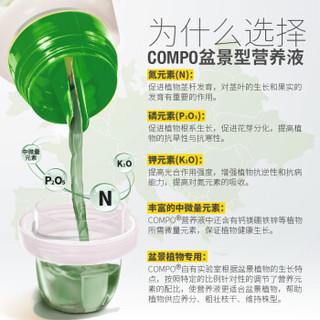 德国进口 COMPO 家庭园艺水溶复合肥料盆景植物专用营养液 250ml