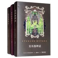 《克苏鲁神话大全集》(套装全3册)