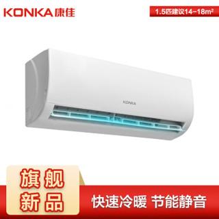 康佳(KONKA)1.5匹 挂机 快速冷暖 定速空调 隐藏显示屏LED 静音省电KFR-35GW/DKG03-E3