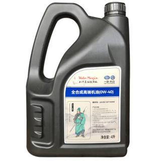 一汽大众(Volkswagen)4S店原厂配件汽车用品 机油/全合成机油/润滑油 0W-40 4L装 迈腾/CC速腾/高尔夫/宝来