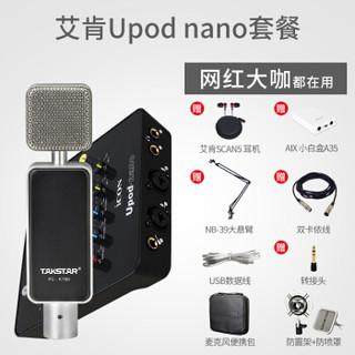 艾肯(iCON)Upod Nano USB外置声卡电脑手机通用主播直播设备全套 Upod nano+Takstar PC-K700