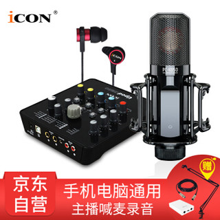 艾肯(iCON)Upod Nano USB外置声卡电脑手机通用主播直播设备全套 Upod nano+Takstar PC-K850