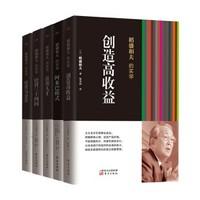 《稻盛和夫的经营实学》(精装版 套装共5册)