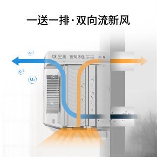 远大新风系统 壁挂式家用新风机 热回收通风换气空气净化器一体机 除霾除醛新风肺保FE6-PRO(厂家直送)白色