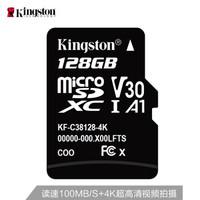 金士顿(Kingston)256GB TF(MicroSD)存储卡U3 C10 A1 V30 4K 高速PLUS版 读速100MB/s 高品质拍摄