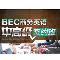沪江网校 BEC商务英语中、高级连读【签约 全额奖学金班】