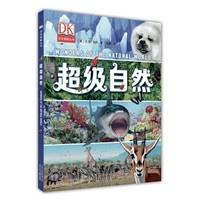 《DK超级自然》彩色图解丛书