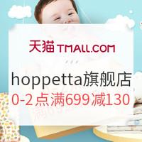 促销活动 : 天猫精选 hoppetta旗舰店 6.1狂欢节开启