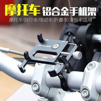 GUB 自行车/电动车手机支架
